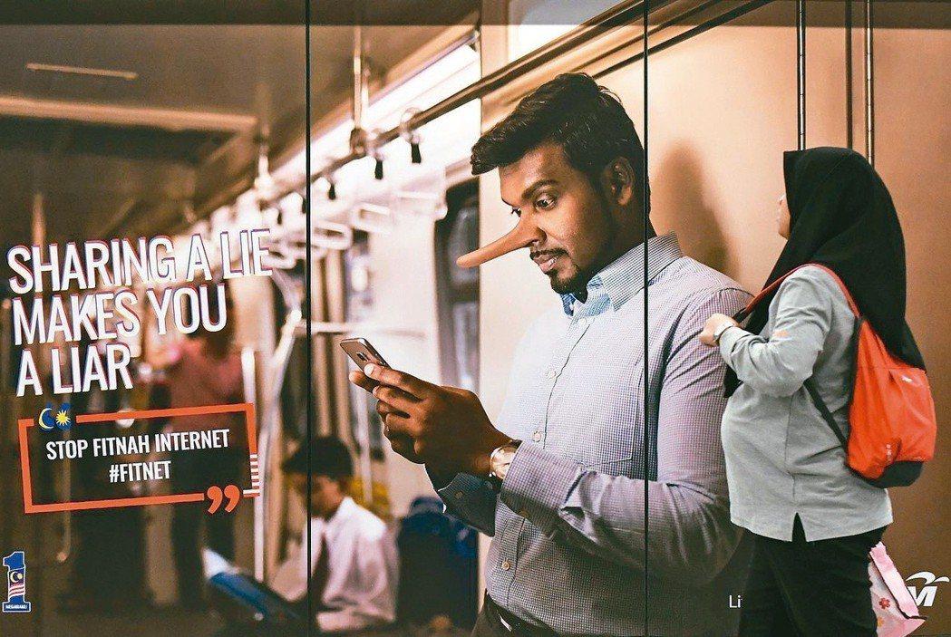 馬來西亞提出反假新聞法案。圖為吉隆坡一處車站內「分享謊言讓你成為騙子」的廣告。 ...