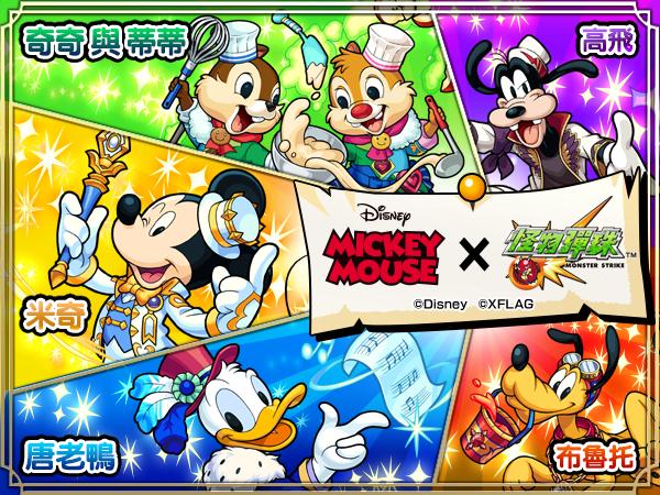 米奇與好朋友們的全新面貌將於《怪物彈珠》遊戲轉蛋中首次公開。