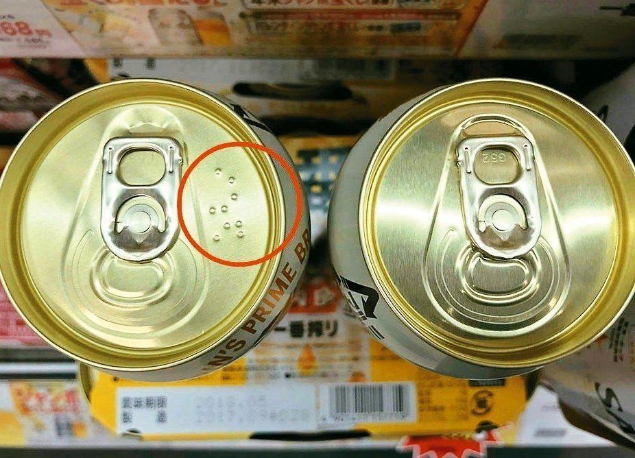 有浮點字的就是含酒精飲料(左邊)。 圖/取自推特