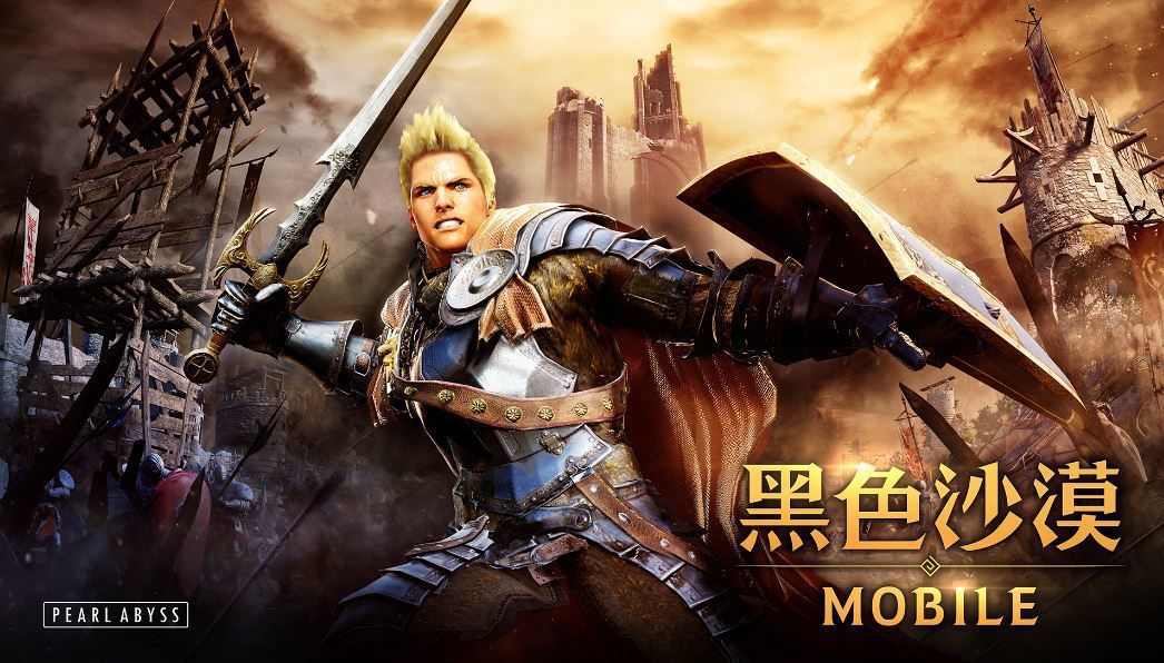 《黑色沙漠M》遊戲宣傳圖。圖/截自官方臉書