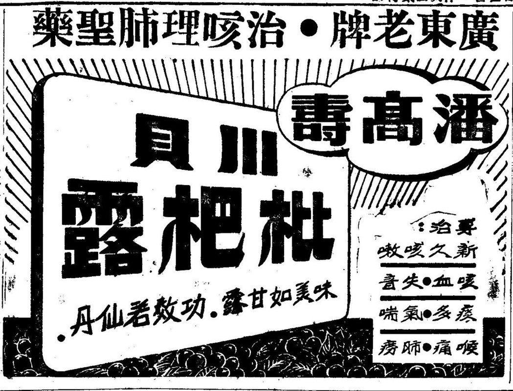 潘高壽川貝枇杷露。