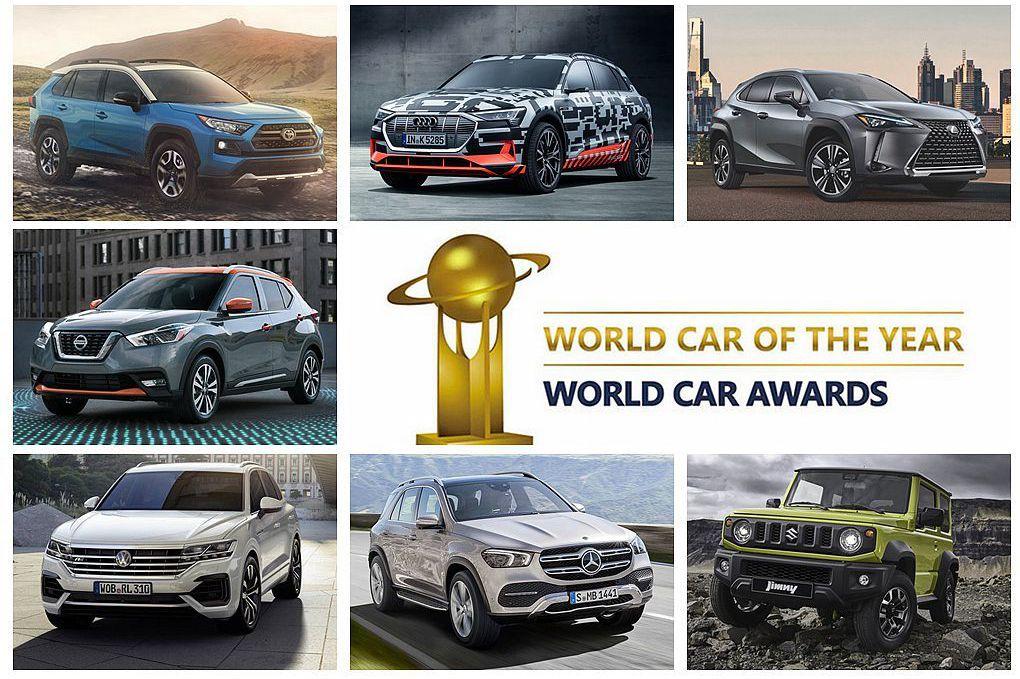 休旅車成主流?2019世界年度風雲車入選名單出爐!