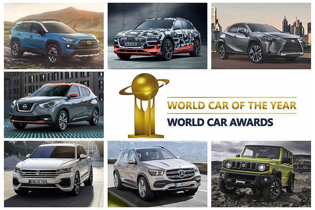 一年一度的全球風雲車大獎,初選名單日前出爐。 圖/World Car Award...