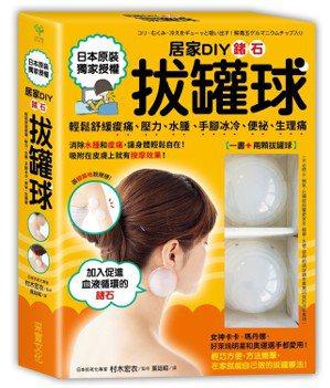 .書名:居家DIY鍺石拔罐球:輕鬆舒緩痠痛、壓力、水腫、手腳冰冷、便祕、生理痛...