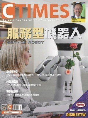 2018年9月(第323期)服務型機器人