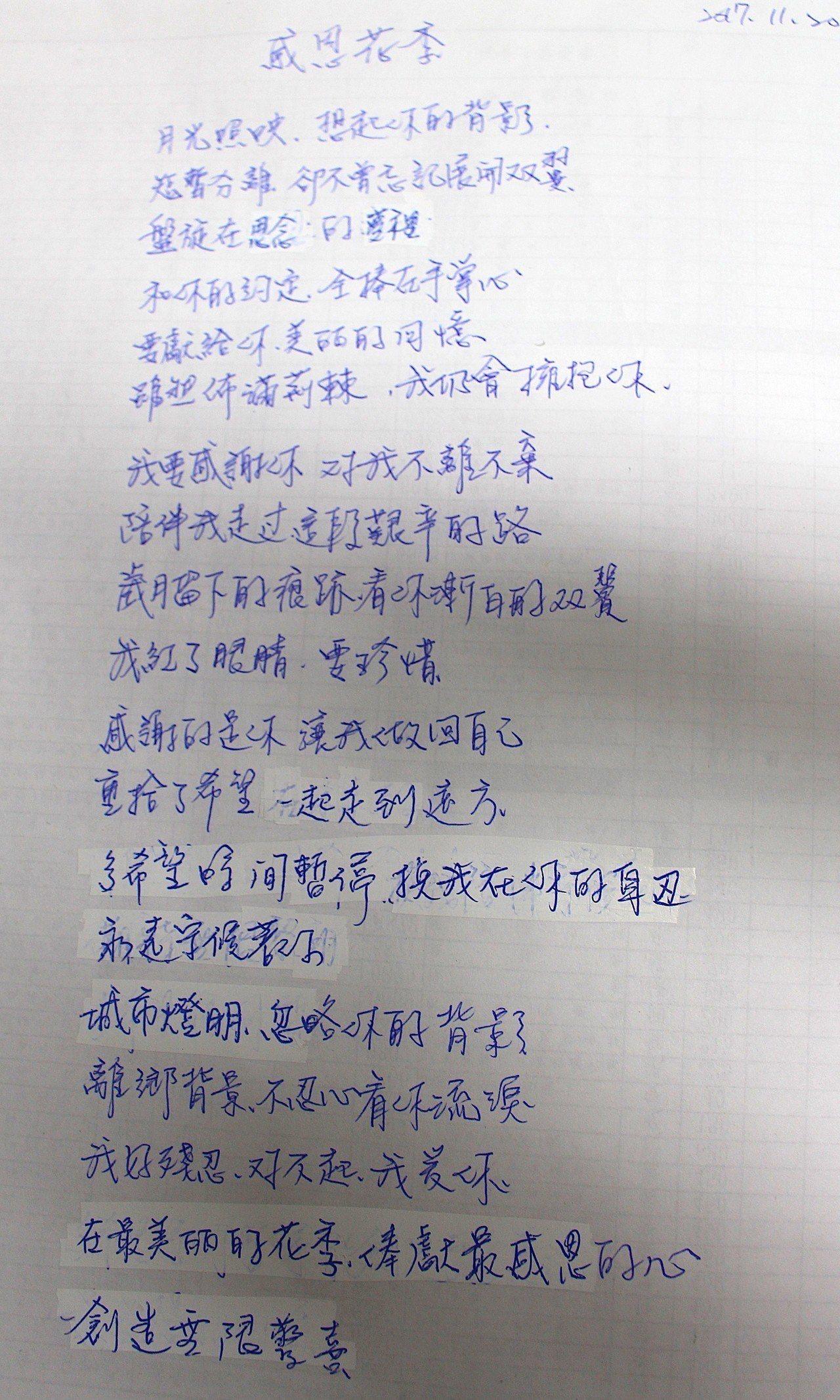 新竹監獄三位收容人小偉(化名)、山豬、蠻牛因為喜歡唱歌、熱愛創作,共組一個小團體...