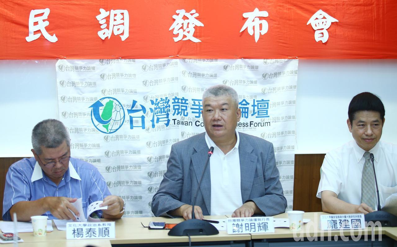 競爭力論壇執行長謝明輝(中)等,上午在立法院舉行「民進黨執政大調查民調發布會」,...