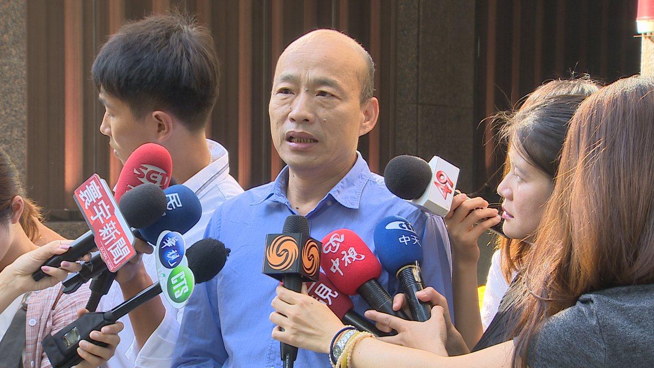 成功大學否認做過民調,國民黨高雄市長參選人韓國瑜感到錯愕。記者顏凱勗/攝影