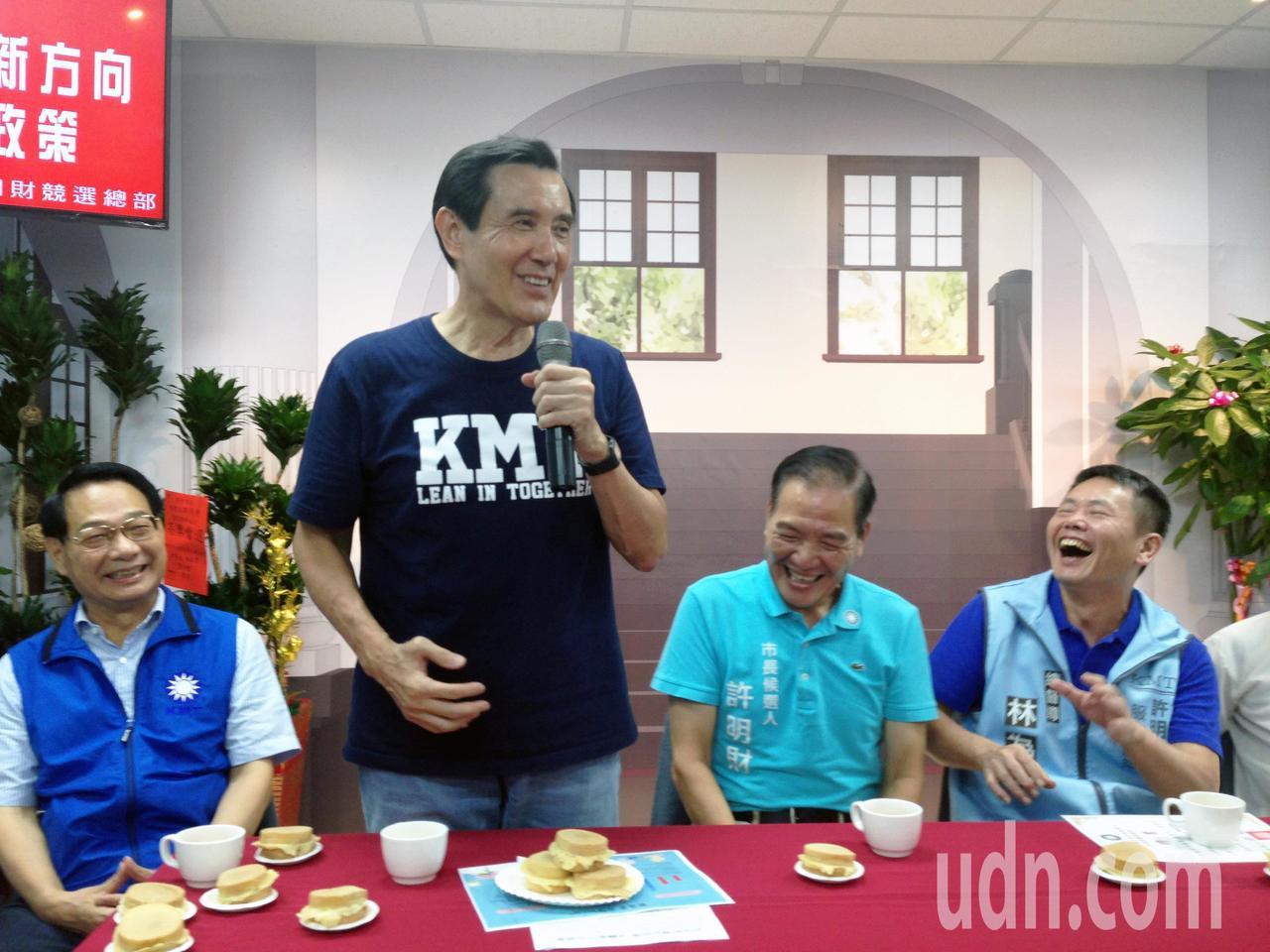 馬英九(左二)今天為國民黨所提名的竹市長參選人許明財(右二)造勢,更由立委林為洲...