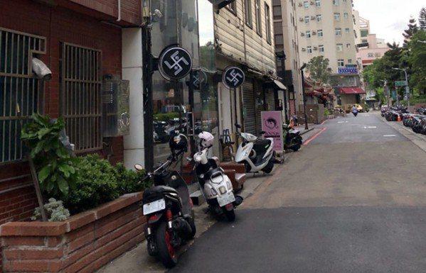 新竹一間美髮沙龍店的招牌上圖案貌似德國納粹符號,德國在台協會17日發布聲明籲店家...