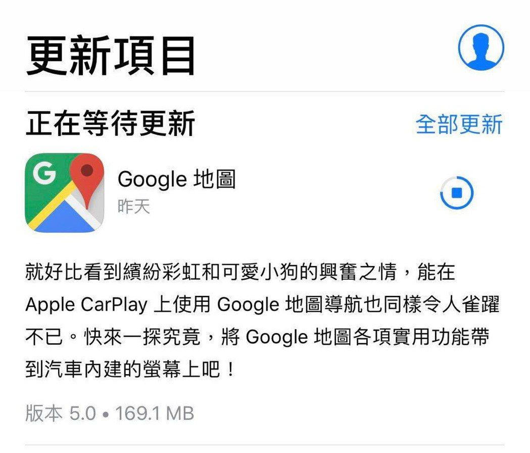 Google推出Google地圖的更新,讓CarPlay用戶可以在車上使用這個全...