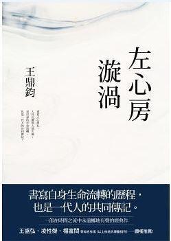 左心房漩渦(經典復刻典藏版)書名:《左心房漩渦(經典復刻典藏版)》作者:...