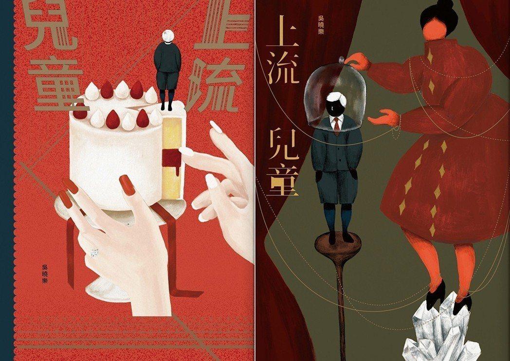 吳曉樂新作《上流兒童》書封。 圖/鏡文學提供