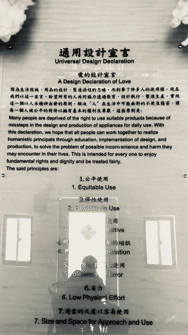 通用設計台灣宣言。