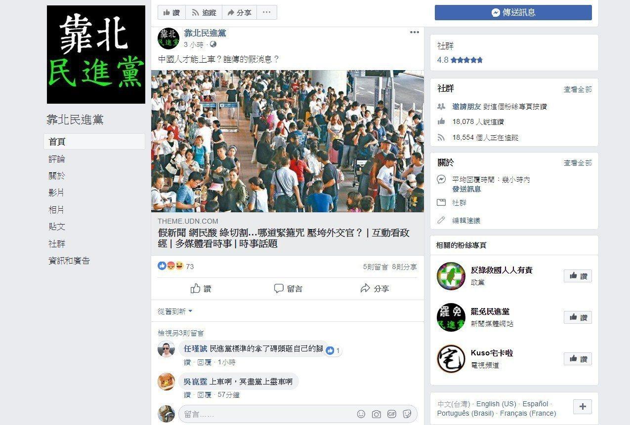 訊安專案鎖定臉書社群如「靠北民進黨」等,引發側目。 翻攝自靠北民進黨臉書