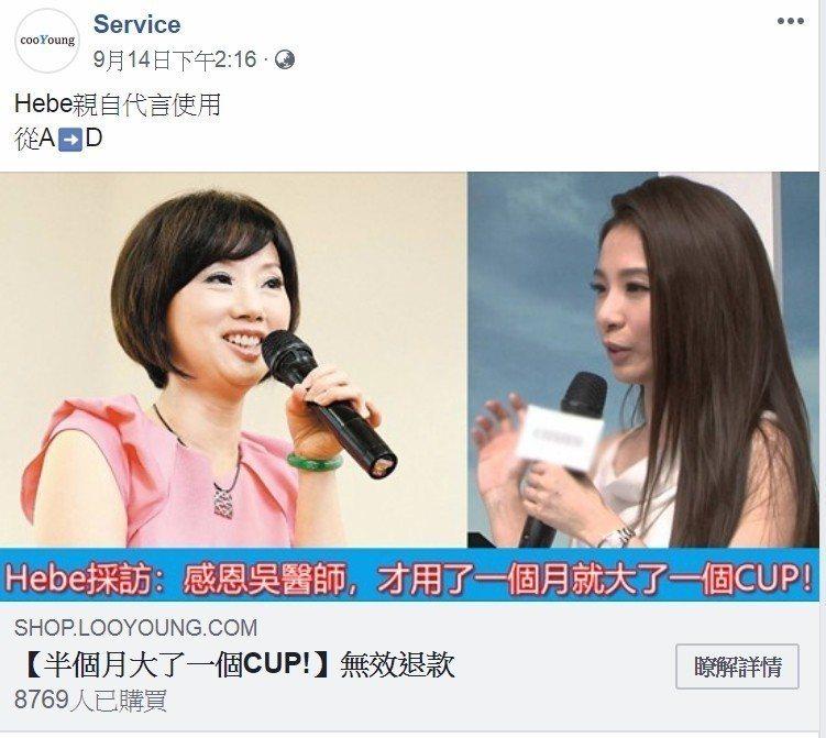 田馥甄照片被盜用。圖/摘自臉書