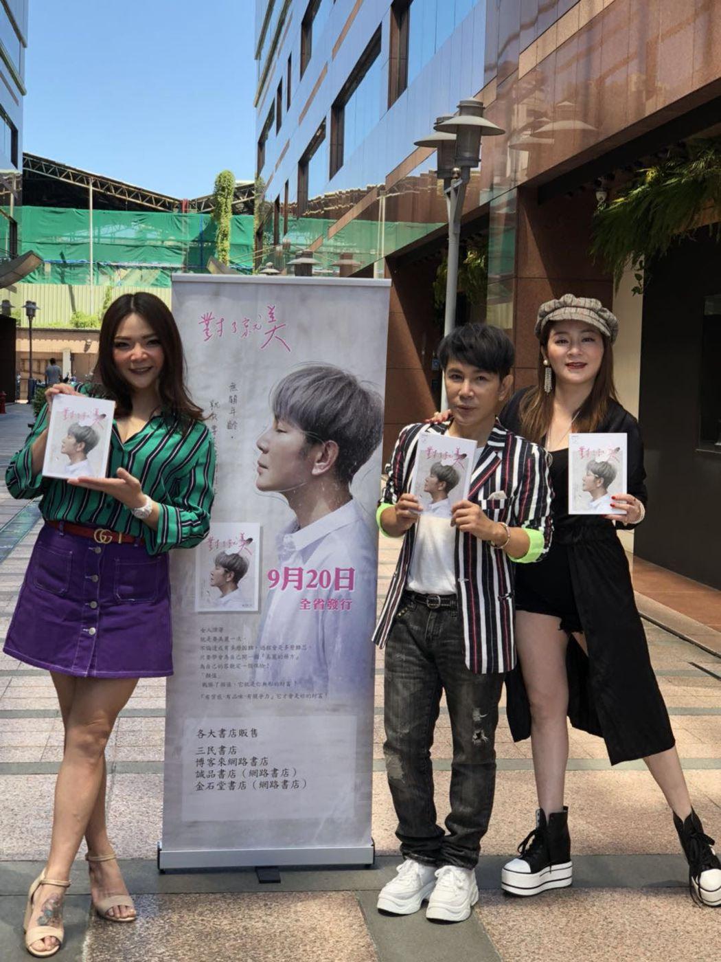 造型師梵緯(中)出新書,小甜甜(左)和王彩樺友情站台。圖/艾迪昇提供