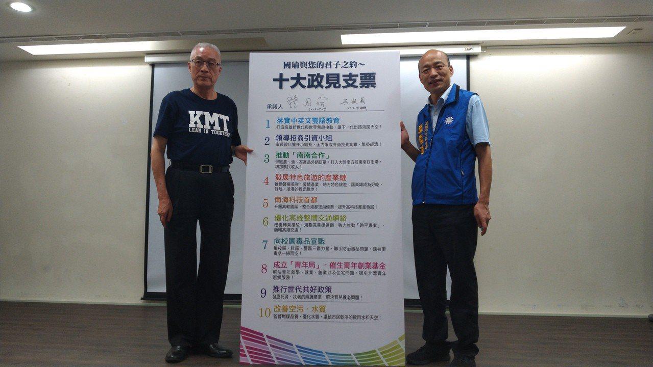 國民黨高市長參選人韓國瑜(右)今在黨主席吳敦義(左)背書下,宣布八不政策與十大政...