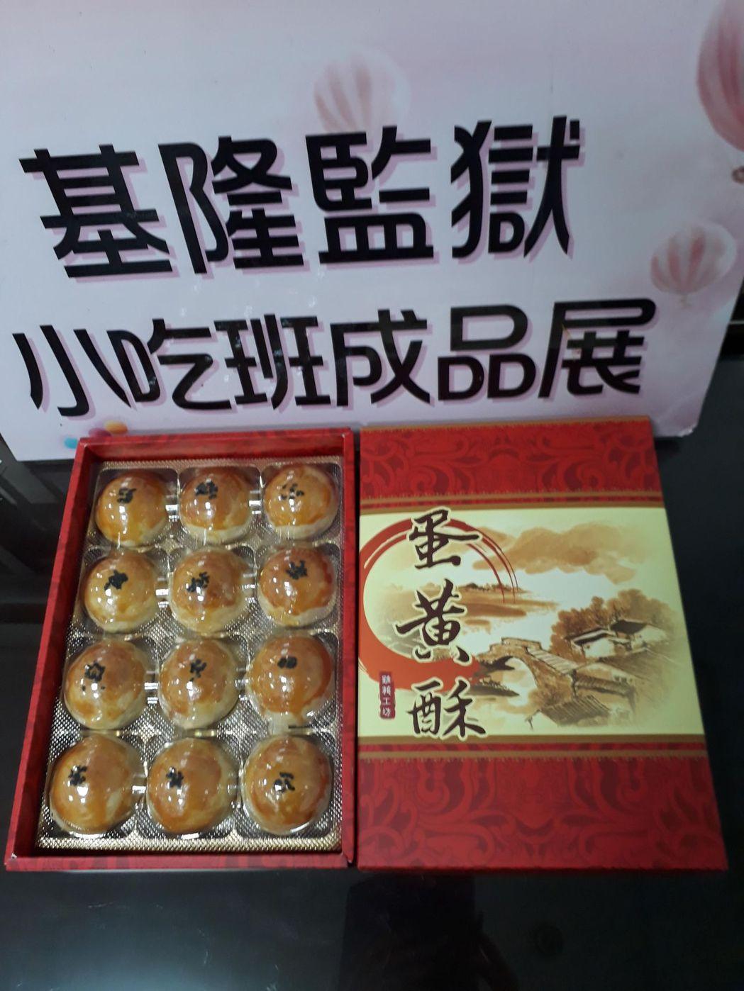 基隆監獄自營「雞籠工坊」推出「半黃」蛋黃酥禮盒,今年限量500盒,已被搶購一空。...