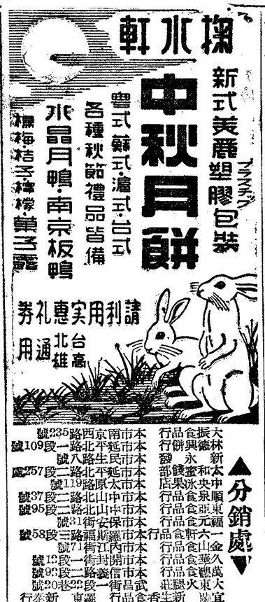 歷史悠久的餅乾鋪「掬水軒」當年刊在報紙的月餅廣告。報系資料照