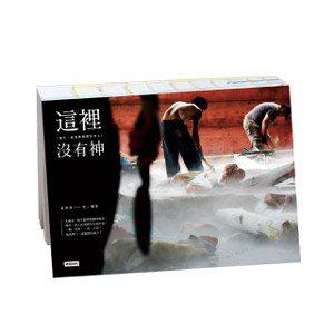 書名:《這裡沒有神:漁工、爸爸桑和那些女人》作者:李阿明出版社:時報出版...