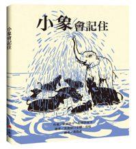 書名:小象會記住出版社:典藏藝術家庭/小典藏