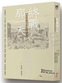 書名:終戰那一天:臺灣戰爭世代的故事書版社:讀書共和國(衛城出版)