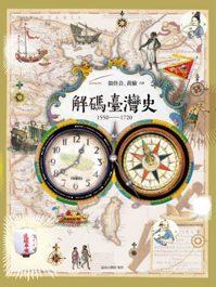 書名:解碼臺灣史1550-1720出版社:遠流出版事業股份有限公司