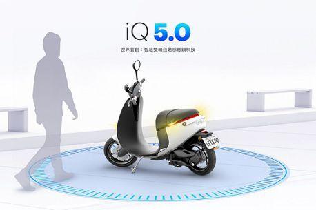 不再需要實體鑰匙!Gogoro推Smartscooter智慧雙輪自動感應鎖科技