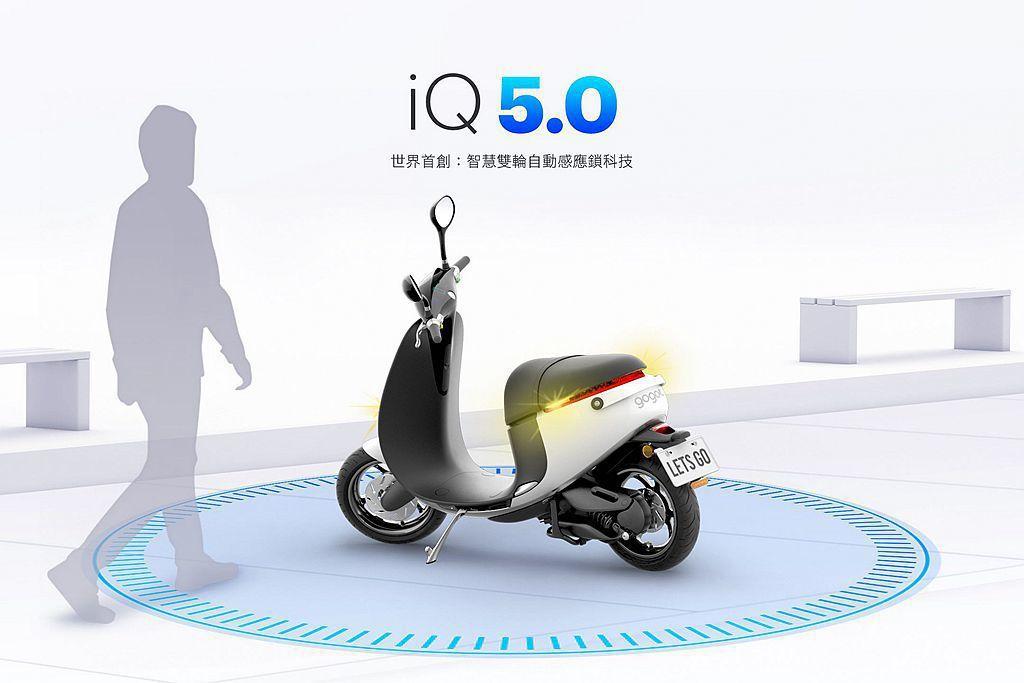 「iQ System®智慧系統5.0」無需鑰匙就能近距離感應解鎖,只要攜帶手機走到Smartscooter®智慧雙輪旁,按下GO鍵後車輛就會瞬間解鎖。 圖/Gogoro提供