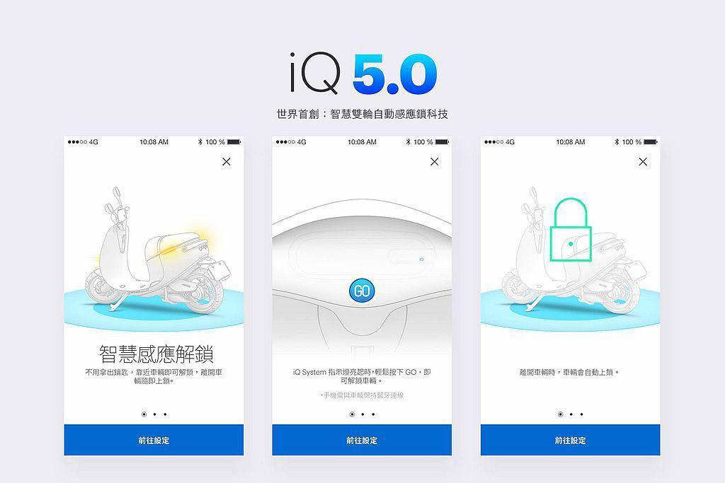 車主只要Gogoro® App遠程升級,就能即時獲取最新功能,包括最新的「iQ ...