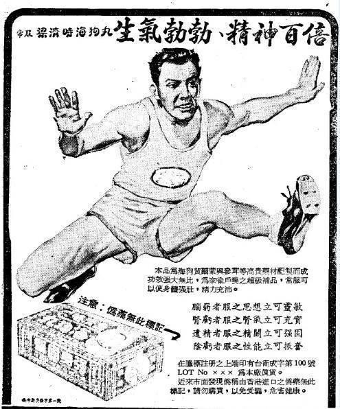 1964年的海狗丸藥品廣告。報系資料照