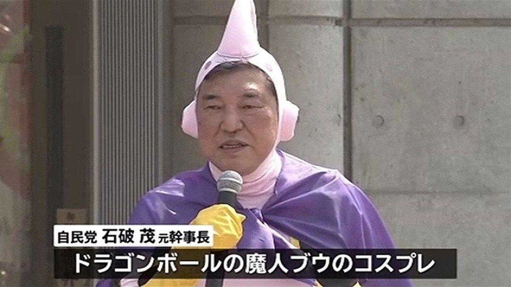 石破茂出席鳥取縣倉吉市的「圓形劇場倉吉公仔博物館」開館典禮,cosplay成《七...
