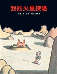 書名:我的火星探險出版社:米奇巴克有限公司