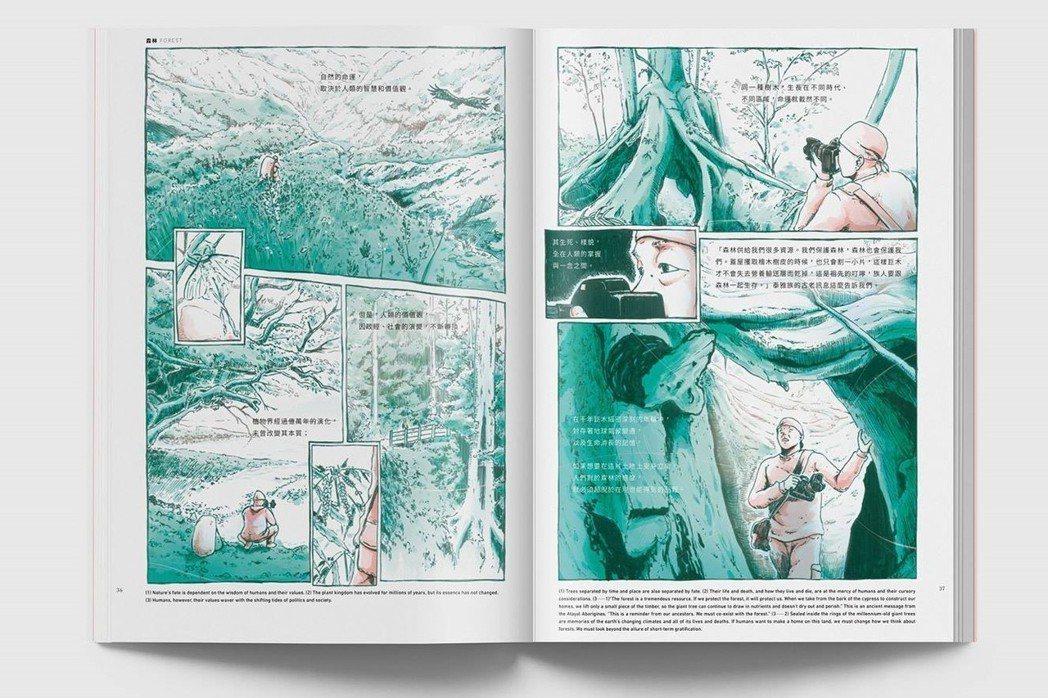 台灣漫畫家小錢筆下描繪本土生態紀錄片議題的〈柯金源的環境備忘錄〉。 圖/慢工出版...