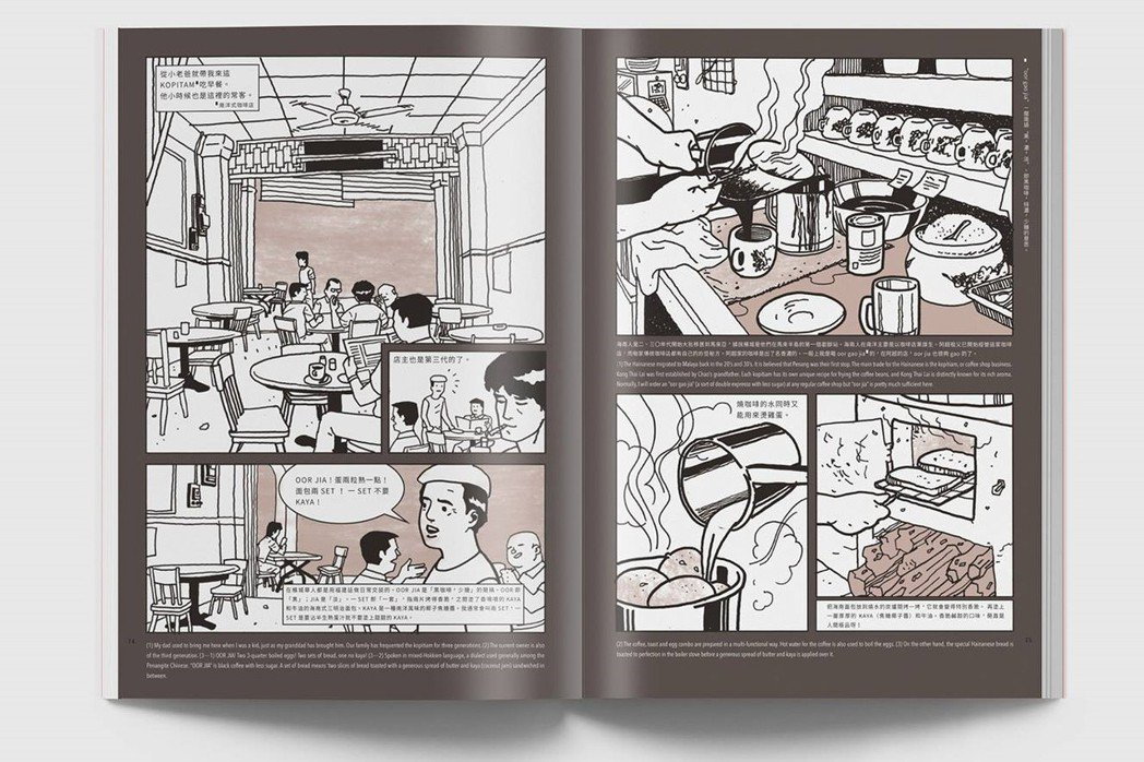 馬來西亞Lefty的〈下一杯咖啡該到哪裡喝〉道盡馬國檳城傳統老店,徘徊於商業利益...