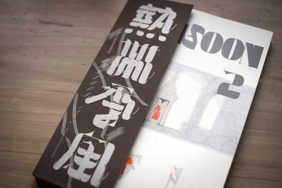《熱帶季風》封面。滾燙的字體印銀,搭配土地般的深褐底色,以及細膩的幾何線條。 圖...