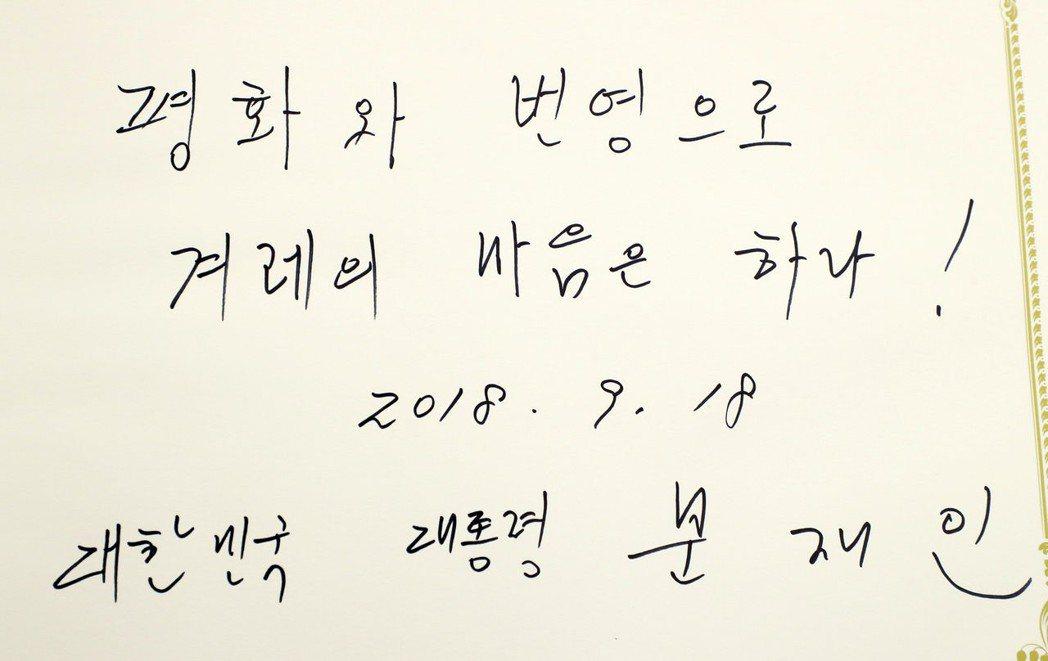 「以和平與繁榮,讓民族同為一心。」文總統在北韓勞動黨黨部的芳名錄留下字句。隨後,...