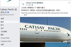 好糗!國泰航空飛機拼錯自己名字 自嘲「期間限定」版