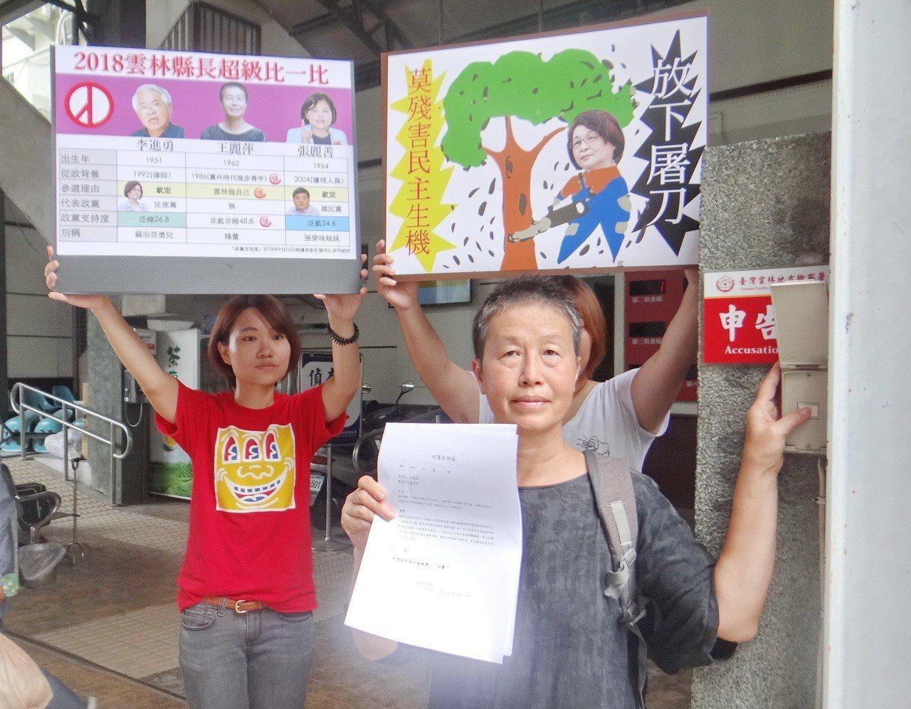王麗萍按鈴控告蘇治芬違反選罷法。記者蔡維斌/攝影