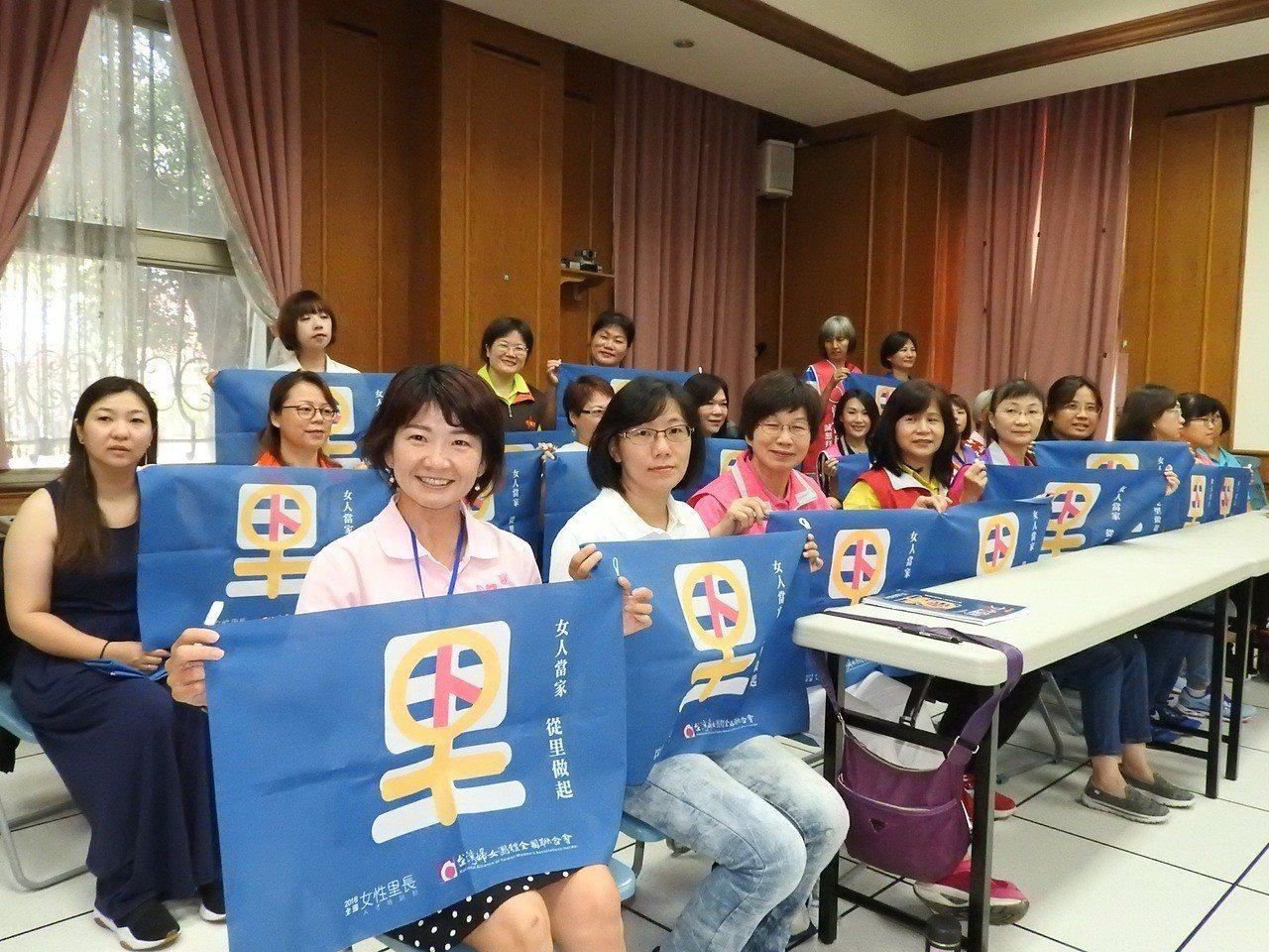 台灣婦女團體全國聯合會今為女性里長人才培訓訓練營學員授旗,高喊「女人當家、從里做...