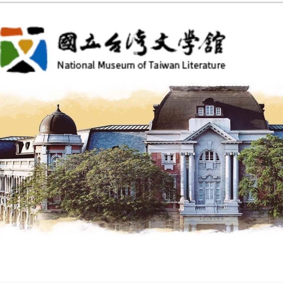 台灣文學館。圖取自陳芳明臉書