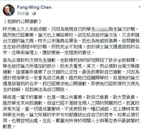 陳芳明為學生抄襲論文事件對外道歉。圖取自陳芳明臉書