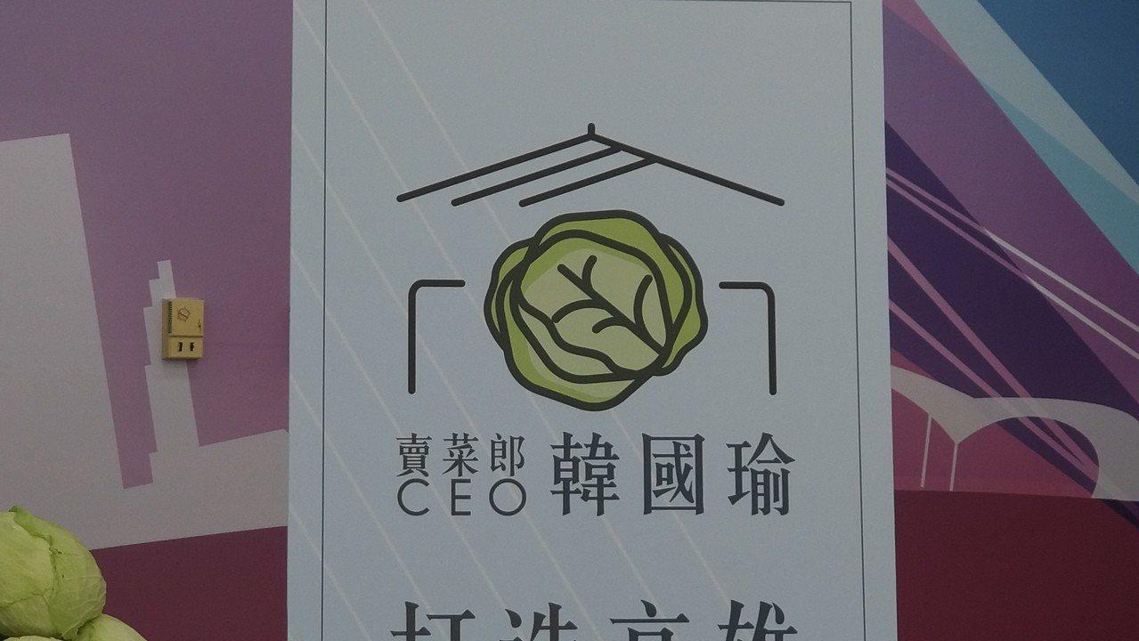 國民黨高雄市長參選人韓國瑜今公布主視覺意象,以斗笠、高麗菜設計成一個「高」字。記...