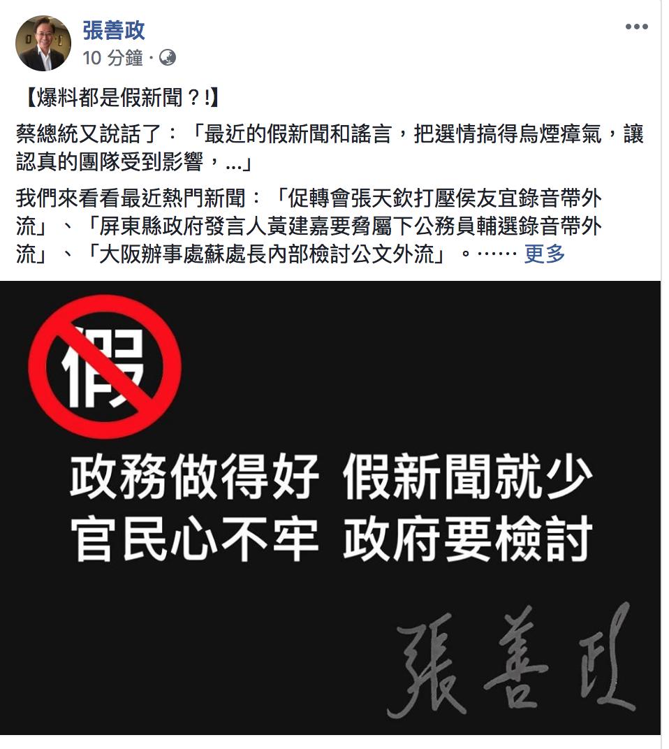 前行政院長張善政今天在臉書貼文表示,政務做得好,假新聞就少。圖/翻攝自張善政臉書