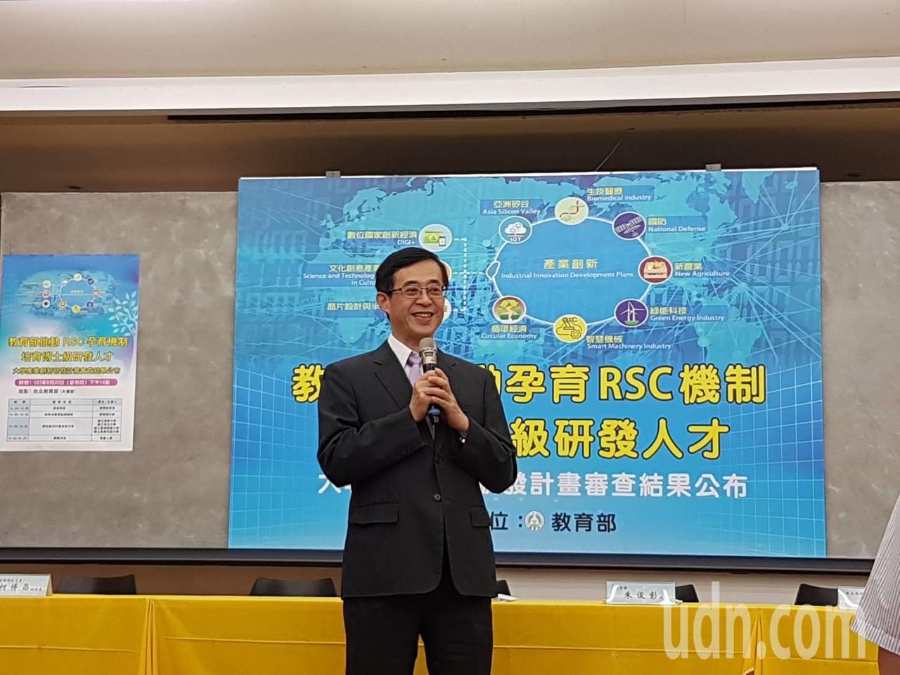 教育部次長姚立德公布「大學產業創新研發計畫」徵選結果。記者吳佩旻/攝影