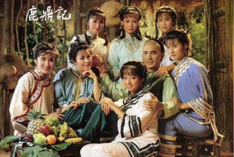 梁朝偉扮演的韋小寶,身旁7位嬌妻分別由周秀蘭(後排左起)、商天娥、劉嘉玲、吳君如