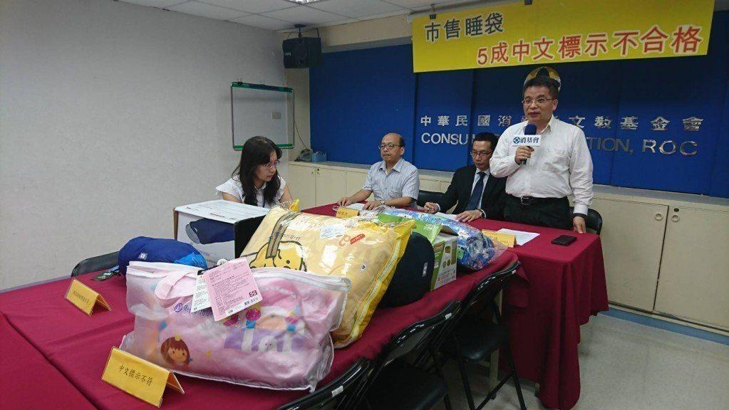 消基會和標準檢驗局合作,針對市售睡袋隨機抽驗,發現5成不符合「中文標示」,甚至連...