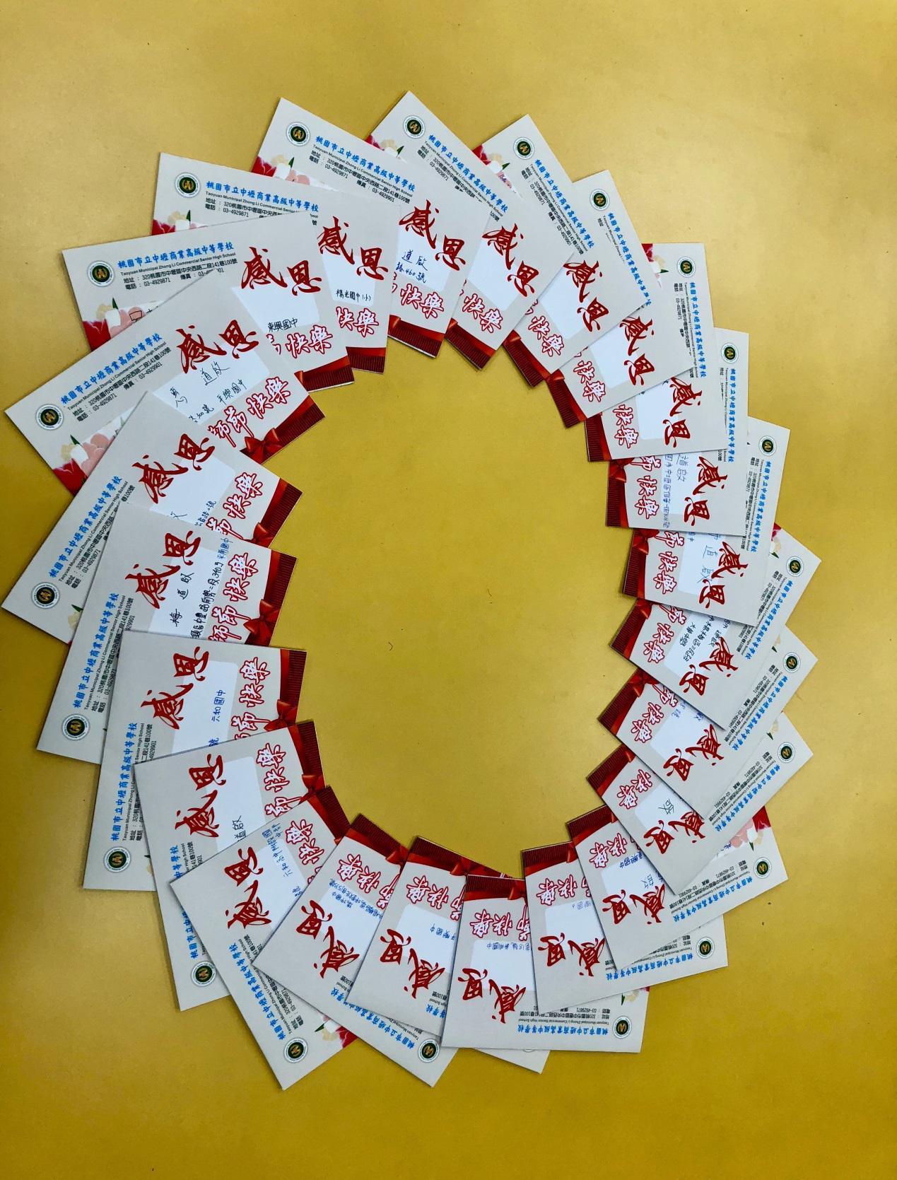 中壢高商設計精美的謝師卡,還請來書法家林浩志題字。圖/中壢高商提供