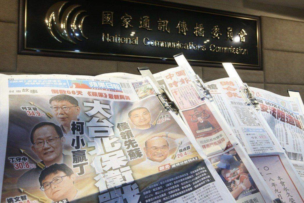 國家通訊傳播委員會(NCC)表示,要對廣電媒體製播新聞違反事實查證原則,進行整論...
